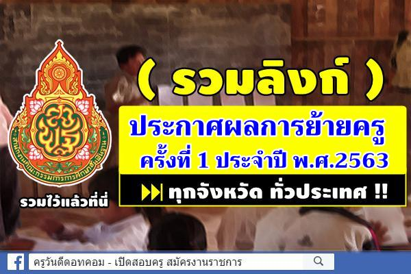 (( รวมลิงก์ )) ประกาศผลการย้ายครู ครั้งที่ 1 ประจำปี พ.ศ.2563 ทุกจังหวัดทั่วประเทศ
