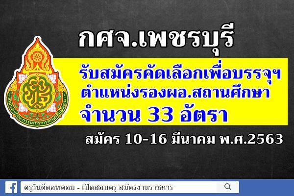 กศจ.เพชรบุรี รับสมัครคัดเลือกฯ รองผอ.สถานศึกษา จำนวน 33 อัตรา สมัคร 10-16 มี.ค.2563