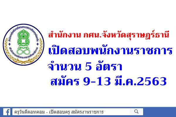 สำนักงาน กศน.จังหวัดสุราษฎร์ธานี เปิดสอบพนักงานราชการ 5 อัตรา สมัคร 9-13 มี.ค.2563