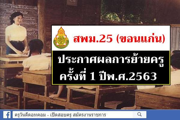 สพม.25(ขอนแก่น) ประกาศผลย้ายครู ครั้งที่ 1 ปี พ.ศ.2563