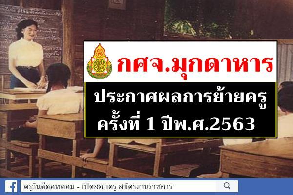 กศจ.มุกดาหาร ประกาศผลการย้ายครู ครั้งที่ 1 ปี พ.ศ.2563