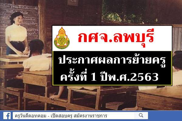 กศจ.ลพบุรี ประกาศผลการย้ายครู ครั้งที่ 1 ปี พ.ศ.2563