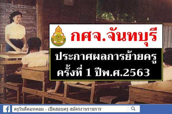 กศจ.จันทบุรี ประกาศผลการย้ายครู ครั้งที่ 1 ปี พ.ศ.2563