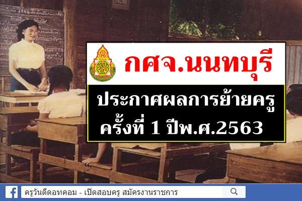 กศจ.นนทบุรี ประกาศผลการย้ายครู ครั้งที่ 1 ปี พ.ศ.2563
