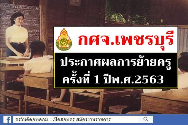 กศจ.เพชรบุรี ประกาศผลการย้ายครู ครั้งที่ 1 ปี พ.ศ.2563