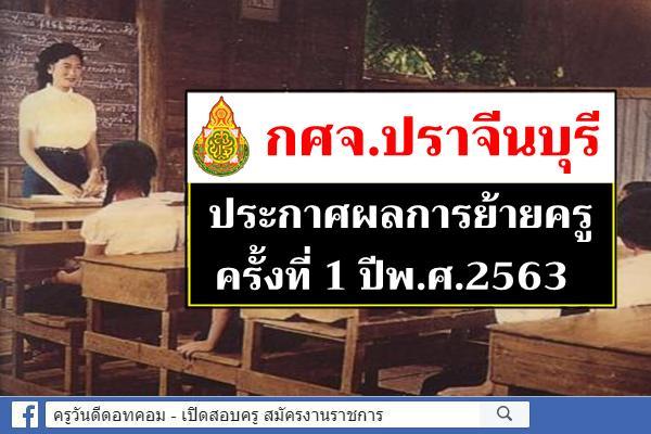 กศจ.ปราจีนบุรี ประกาศผลการย้ายครู ครั้งที่ 1 ปี พ.ศ.2563