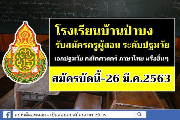โรงเรียนบ้านป่าบง รับสมัครครูผู้สอน ระดับปฐมวัย เอกปฐมวัย คณิตศาสตร์ ภาษาไทย หรืออื่นๆ สมัครบัดนี้-26 มี.ค.63