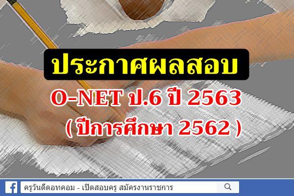 ประกาศผลสอบ O-NET ป.6 ปี 2563 (ปีการศึกษา 2562)