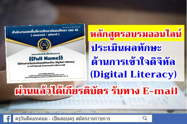หลักสูตรอบรมออนไลน์ ผ่านแล้วได้เกียรติบัตร ประเมินผลทักษะด้านการเข้าใจดิจิทัล(Digital Literacy)