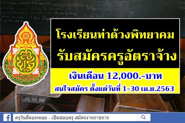 โรงเรียนท่าด้วงพิทยาคม รับสมัครครูอัตราจ้าง 1 อัตรา เงินเดือน 12,000.-บาท รับสมัคร 1-30 เม.ย.2563