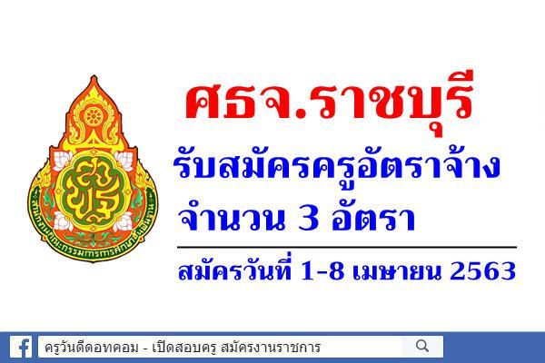 สำนักงานศึกษาธิการจังหวัดราชบุรี รับสมัครครูอัตราจ้าง จำนวน 3 อัตรา สมัครวันที่ 1-8 เมษายน 2563