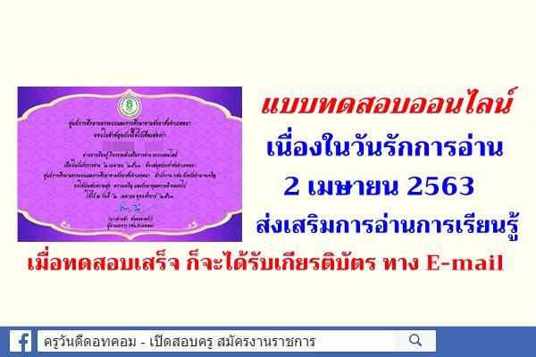 แบบทดสอบออนไลน์ เนื่องในวันรักการอ่าน 2 เมษายน 2563 ส่งเสริมการอ่านการเรียนรู้ มีเกียรติบัตร