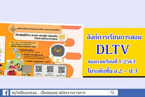 เรียน...ท่านผู้ปกครองทุกท่าน นี้คือลิงค์การเรียนการสอน DLTV ของภาคเรียนที่ 1/2563 ในระดับชั้น อ.2 – ป.3