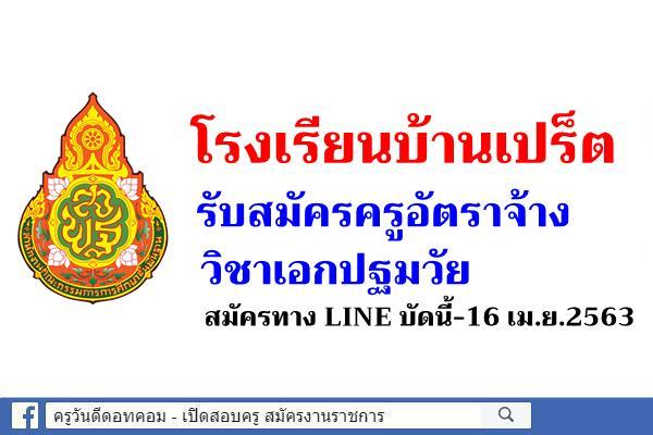 โรงเรียนบ้านเปร็ต รับสมัครครูอัตราจ้าง วิชาเอกปฐมวัย สมัครทาง LINE บัดนี้-16 เม.ย.2563