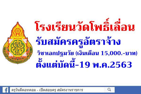 โรงเรียนวัดโพธิ์เลื่อน รับสมัครครูอัตราจ้าง วิชาเอกปฐมวัย (เงินเดือน 15,000.-บาท) ตั้งแต่บัดนี้-19 พ.ค.2563