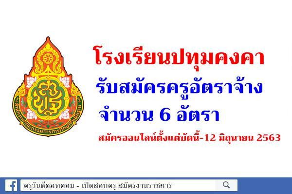 โรงเรียนปทุมคงคา รับสมัครครูอัตราจ้าง 6 อัตรา สมัครออนไลน์ตั้งแต่บัดนี้-12 มิถุนายน 2563