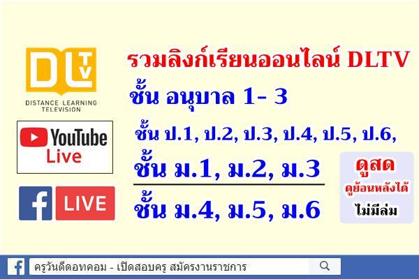 ลิงก์เรียนออนไลน์ YouTube ชั้น อ.1, อ.2, อ.3, ป.1, ป.2, ป.3, ป.4, ป.5, ป.6, ม.1, ม.2, ม.3, ม.4, ม.5, ม.6