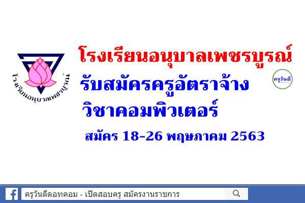 โรงเรียนอนุบาลเพชรบูรณ์ รับสมัครครูอัตราจ้าง วิชาคอมพิวเตอร์ สมัคร 18-26 พฤษภาคม 2563
