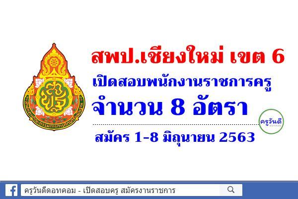 สพป.เชียงใหม่ เขต 6 เปิดสอบพนักงานราชการครู 8 อัตรา สมัคร 1-8 มิถุนายน 2563