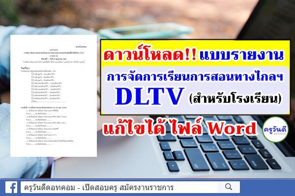 ดาวน์โหลด!! แบบรายงานการจัดการเรียนการสอนทางไกลฯ DLTV (สำหรับโรงเรียน) แก้ไขได้ ไฟล์ Word