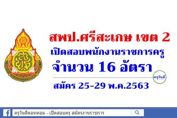 สพป.ศรีสะเกษ เขต 2 เปิดสอบพนักงานราชการครู 16 อัตรา สมัคร 25-29 พ.ค.2563