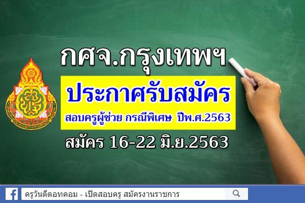 กศจ.กรุงเทพมหานคร ประกาศรับสมัครสอบครูผู้ช่วย กรณีพิเศษ ปีพ.ศ.2563 จำนวน 36 อัตรา