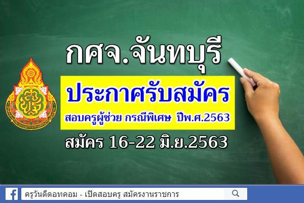 กศจ.จันทบุรี ประกาศรับสมัครสอบครูผู้ช่วย กรณีพิเศษ ปีพ.ศ.2563 จำนวน 49 อัตรา
