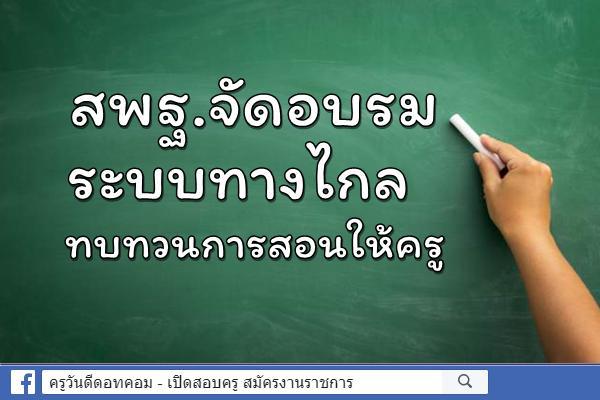 สพฐ.จัดอบรมระบบทางไกลทบทวนการสอนให้ครู