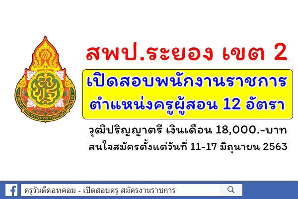 สพป.ระยอง เขต 2 เปิดสอบพนักงานราชการ ตำแหน่งครูผู้สอน 12 อัตรา สมัคร 11-17 มิถุนายน 2563