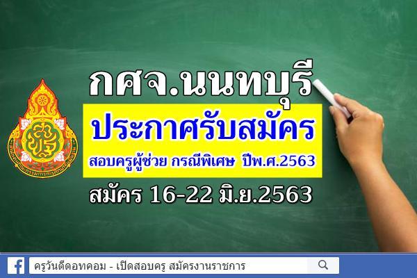 กศจ.นนทบุรี ประกาศรับสมัครสอบครูผู้ช่วย กรณีพิเศษ ปีพ.ศ.2563 จำนวน 46 อัตรา