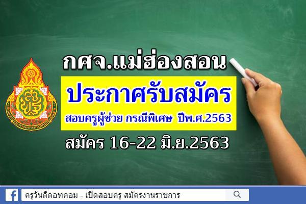 กศจ.แม่ฮ่องสอน ประกาศรับสมัครสอบครูผู้ช่วย กรณีพิเศษ ปีพ.ศ.2563 จำนวน 6 อัตรา