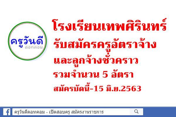 โรงเรียนเทพศิรินทร์ รับสมัครครูอัตราจ้าง และลูกจ้างชั่วคราว รวมจำนวน 5 อัตรา สมัครบัดนี้-15 มิ.ย.2563
