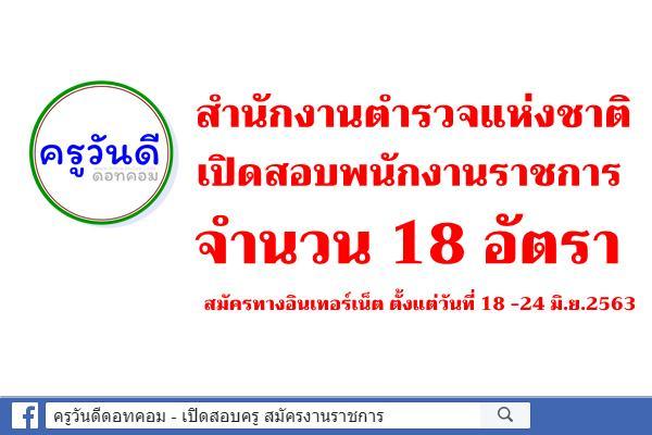สำนักงานตำรวจแห่งชาติ เปิดสอบพนักงานราชการ 18 อัตรา สมัครทางอินเทอร์เน็ต ตั้งแต่วันที่18 -24 มิ.ย.2563