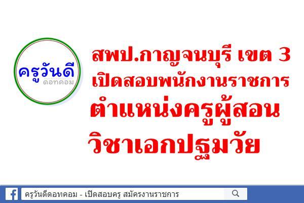 สพป.กาญจนบุรี เขต 3 เปิดสอบพนักงานราชการ ตำแหน่งครูผู้สอน วิชาเอกปฐมวัย สมัคร18-24 มิถุนายน 2563