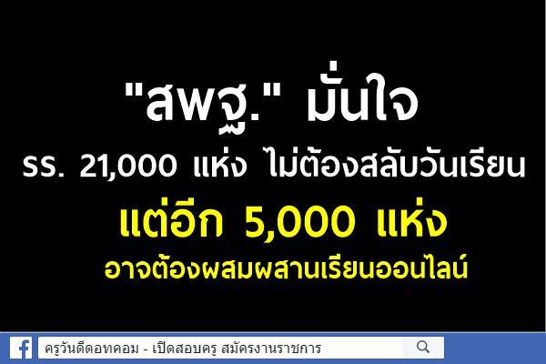 """""""สพฐ.""""มั่นใจ รร. 21,000 แห่ง ไม่ต้องสลับวันเรียน แต่อีก 5,000 แห่ง อาจต้องผสมผสานเรียนออนไลน์"""