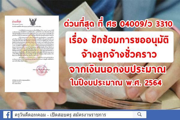 ด่วนที่สุด ที่ ศธ 04009/ว 3310 ซักซ้อมการขออนุมัติจ้างลูกจ้างชั่วคราวจากเงินนอกงบประมาณ ในปีงบประมาณ 2564