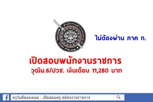 สำนักงานตำรวจแห่งชาติ เปิดสอบพนักงานราชการ วุฒิม.6/ปวช. เงินเดือน 11,280 บาท