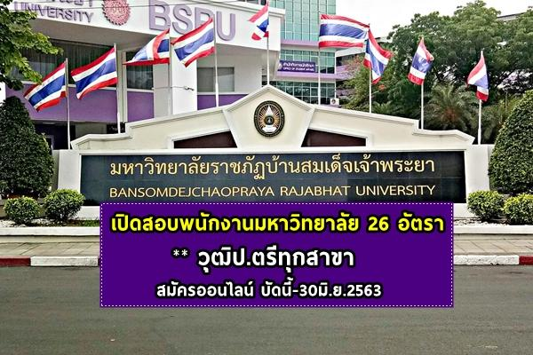 มหาวิทยาลัยราชภัฏบ้านสมเด็จเจ้าพระยา เปิดสอบพนักงานมหาวิทยาลัย 26 อัตรา สมัครออนไลน์ บัดนี้-30มิ.ย.2563