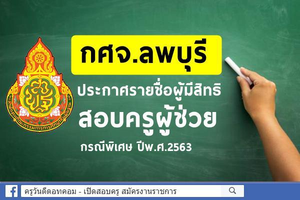 กศจ.ลพบุรี ประกาศรายชื่อผู้มีสิทธิสอบครูผู้ช่วย กรณีพิเศษ ปีพ.ศ.2563