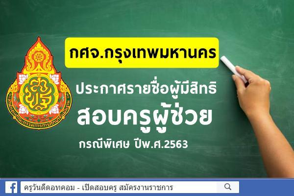 กศจ.กรุงเทพมหานคร ประกาศรายชื่อผู้มีสิทธิสอบครูผู้ช่วย กรณีพิเศษ ปีพ.ศ.2563