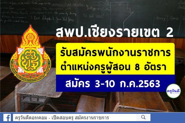 สพป.เชียงรายเขต 2 รับสมัครพนักงานราชการ ตำแหน่งครูผู้สอน 5 วิชาเอก 8 อัตรา สมัคร 3-10 ก.ค.2563