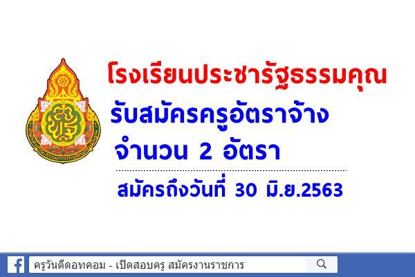 โรงเรียนประชารัฐธรรมคุณ รับสมัครครูอัตราจ้าง 2 อัตรา สมัครถึงวันที่ 30 มิ.ย.2563