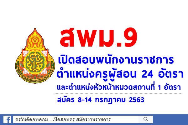 สพม.9 เปิดสอบพนักงานราชการ 25 อัตรา สมัคร 8-14 กรกฎาคม 2563
