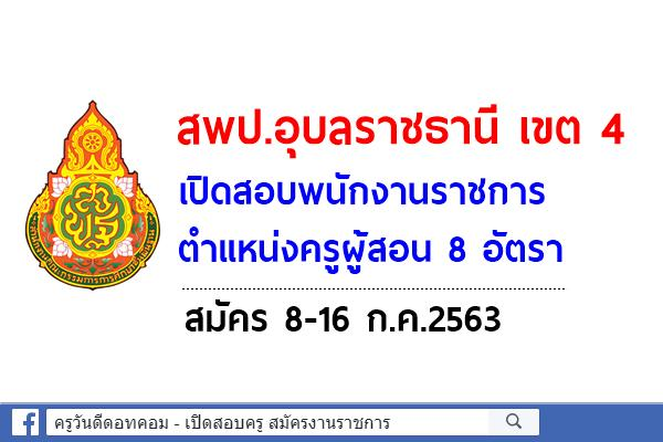 สพป.อุบลราชธานี เขต 4 เปิดสอบพนักงานราชการ ตำแหน่งครูผู้สอน 8 อัตรา สมัคร 8-16 ก.ค.2563