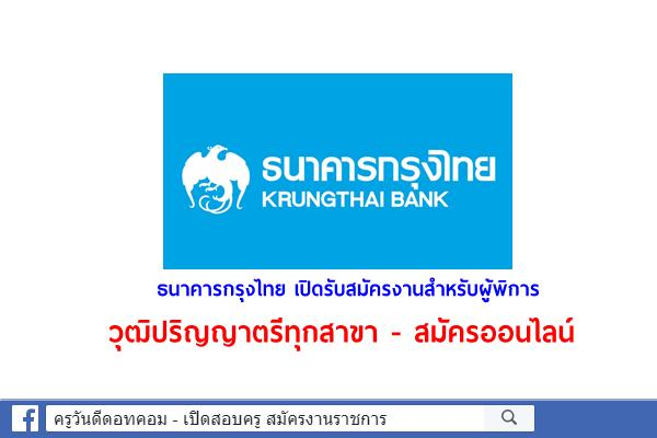 ธนาคารกรุงไทย สมัครงานสำหรับผู้พิการ วุฒิปริญญาตรีทุกสาขา - สมัครออนไลน์