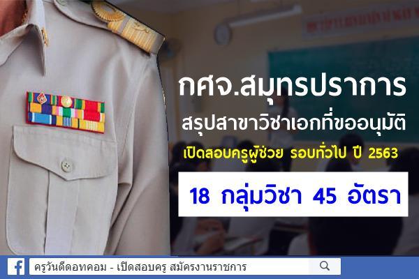 กศจ.สมุทรปราการ เตรียมเปิดสอบครูผู้ช่วย รอบทั่วไป ปี 2563 จำนวน 18 กลุ่มวิชา 45 อัตรา