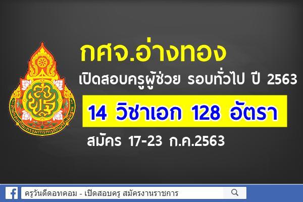 กศจ.อ่างทอง เปิดสอบครูผู้ช่วย รอบทั่วไป ปี 2563 จำนวน 14 วิชาเอก 128 อัตรา สมัคร 17-23 ก.ค.2563