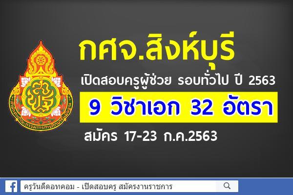 กศจ.สิงห์บุรี เปิดสอบครูผู้ช่วย รอบทั่วไป ปี 2563 จำนวน 9 วิชาเอก 32 อัตรา สมัคร 17-23 ก.ค.2563