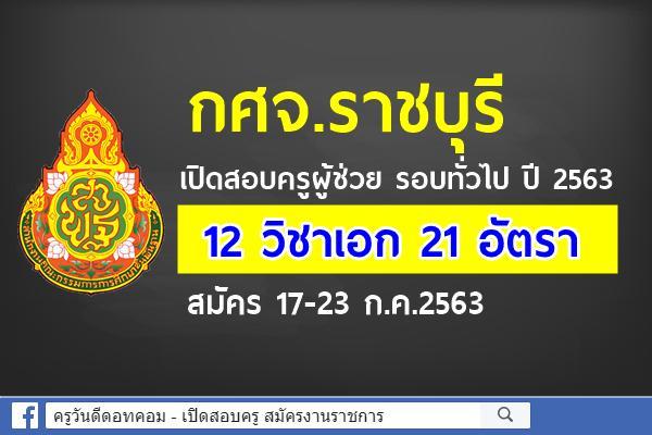 กศจ.ราชบุรี เปิดสอบครูผู้ช่วย รอบทั่วไป ปี 2563 จำนวน 12 วิชาเอก 21 อัตรา สมัคร 17-23 ก.ค.2563
