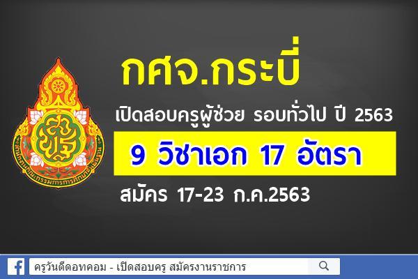 กศจ.กระบี่ เปิดสอบครูผู้ช่วย รอบทั่วไป ปี 2563 จำนวน 9 วิชาเอก 14 อัตรา สมัคร 17-23 ก.ค.2563